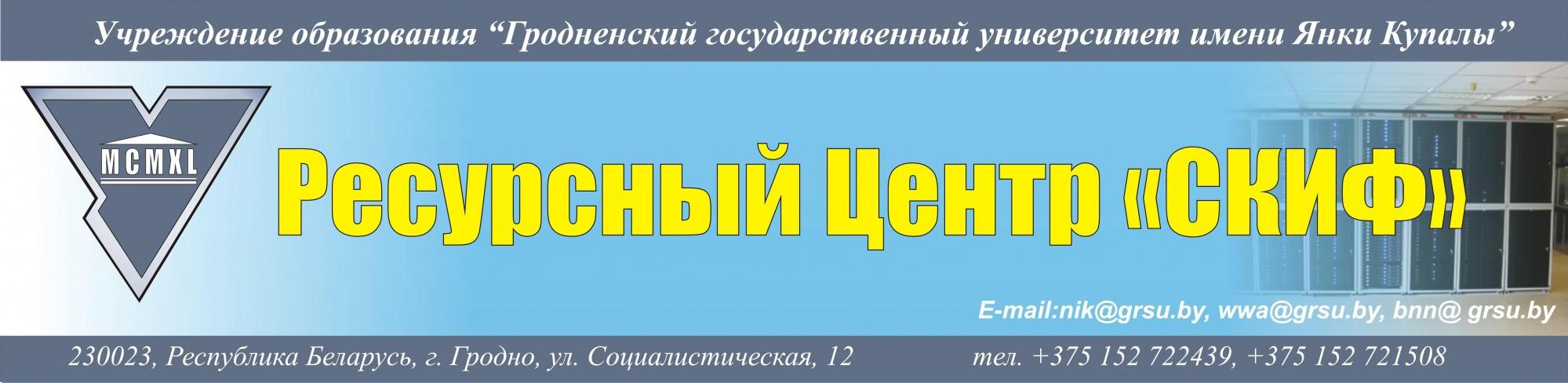"""Отдел """"Ресурсный центр СКИФ"""""""